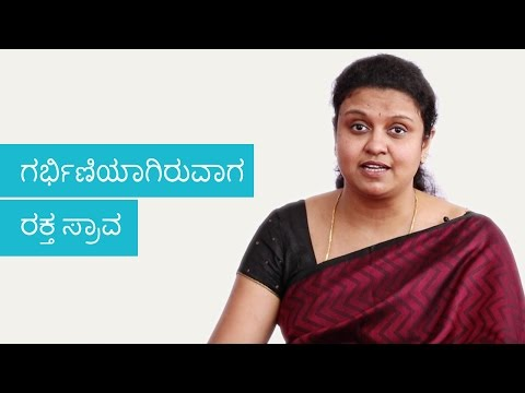 Bleeding in the first trimester of pregnancy am I miscarrying | Kannada