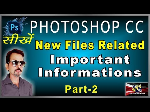 How to Create a New File and Important Settings in Photoshop CC (Basic Series) Part- 2