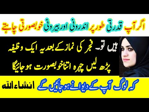 Wazifa for beauty of face in quran | Chand jaise chehre ki khubsurti ka wazifa in urdu/ hindi | Rang