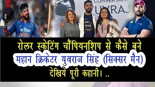 रोलर स्केटिंग चैंपियनशिप से कैसे बने महान क्रिकेटर युवराज सिंह (सिक्सर मैन)Yuvraj singh Biography