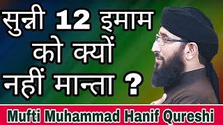 Shan-e-Ahl-e-Bait Part 1 - Islamic Thoughts - imclips net