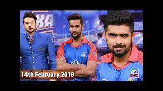 Salam Zindagi With Faysal Qureshi -  Imad Wasim & Babar Azam - 14th February 2018