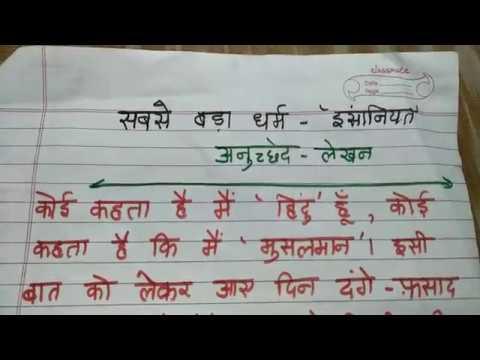 Anuched lekhan sabse bada Dharm insaaniyat on education channel by ritashu