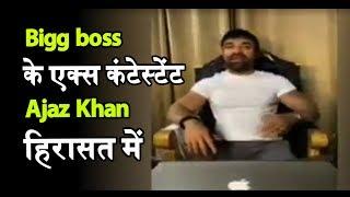 Ajaz khan को TIC-TOK पर आपत्तिजनक वीडियो बनाने के कारण गिरफ्तार किया ।