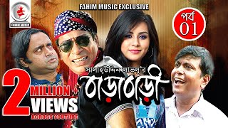 Barabari | বাড়াবাড়ি | Ep- 01 | Mosharraf Karim, Akhomo Hasan, Rakhi | New Bangla Comedy Natok 2019
