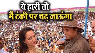 धर्मेंद्र ने किया हेमा मालिनी का प्रचार, गांव वालों को दे डाली धमकी   HCN News