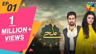 Lamhay Episode #01 HUM TV Drama 28 August 2018
