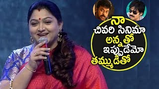 Kushboo FULL Speech | Agnyaathavaasi Audio Launch | Pawan Kalyan | Trivikram | NewsQube
