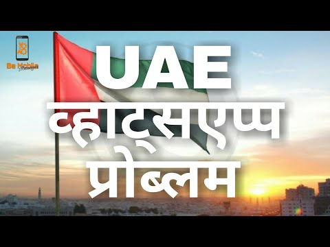 WhatsApp Problem in UAE | Hindi