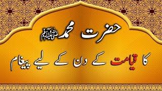 Nabi Pak ﷺ ka Qayamat k Din k Liye Paigham - Pakistan Bangladesh Saudi Arabia India k Musalman