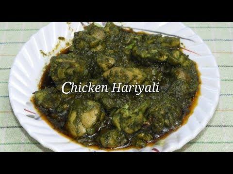 Chicken Hariyali - ಚಿಕೆನ್ ಹರಿಯಾಲಿ | Chicken Hariyali in Kannada | Hariyali Chicken | Rekha Aduge