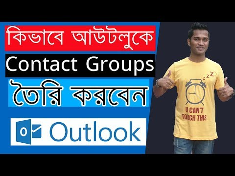 How to Create Contact Groups in Microsoft Outlook | Bangla Tutorial