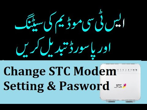 How To Change STC Router Modem HG658 V2 Home Gateway setting and Password