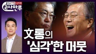 돌직구쇼 라이브 방송 '2사 만루'┃文통의 '심각'한 머뭇 (2020년 2월 24일)