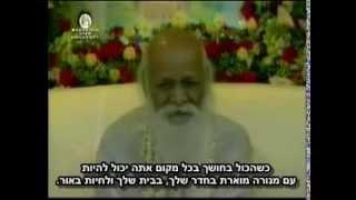 "#x202b;""הנך יכול לחיות באור""-מהרישי עונה לשאלה מישראל#x202c;lrm;"