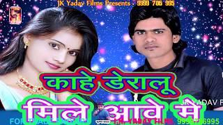 2017 सुपर हिट भोजपुरी गाना    काहे डेरालु मिले आवे में    Kahe Deralu Mile    Arvind Ujala
