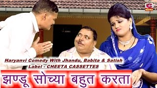 झण्डू सोच्या बहुत करता || Jhandu Sochya Bahut Karta - LATEST Haryanvi Comedy - funnY Videos