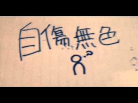 Hatsune Miku - Self-Inflicted Achromatic (自傷無色)
