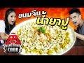 Bang Bang Food | ขนมจีนน้ำยาปู กับ พีท EAT LAEK feat. แอน สุกัญญา | EP.8