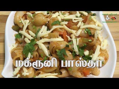 Vegetarian Pasta Recipes | Indian Style Pasta Recipe | Indian Style Macaroni Pasta Recipes