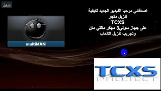 TCXS Project English Version How to Install Han PS3 | Music
