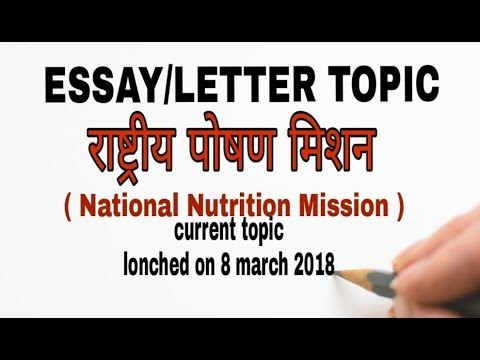Essay on National Nutrition Mission scheme for || ssc cgl chsl || descriptive paper tire 3 in hindi