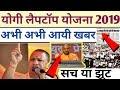 Yogi muft laptop yojana 2019 // UP leptop yojna // laptop yojna ( Hindi )
