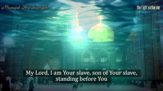 Munajaat of Imam Ali [a] - Abathar Al-Halawaji - مونجات أمير