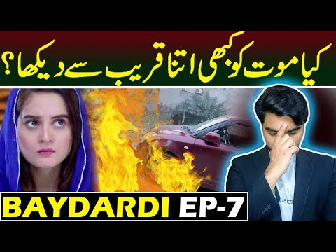 Baydardi Episode 7 | Teaser Promo Review | ARY DIGITAL #MRNOMAN