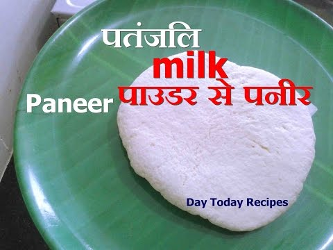 Patanjali Milk Powder se Paneer banaye, How to Make Paneer