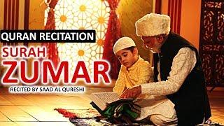 Heart Melting Quran Recitation of Surah Az-Zumar  ♥  تلاوة مؤثرة من سورة الزمر