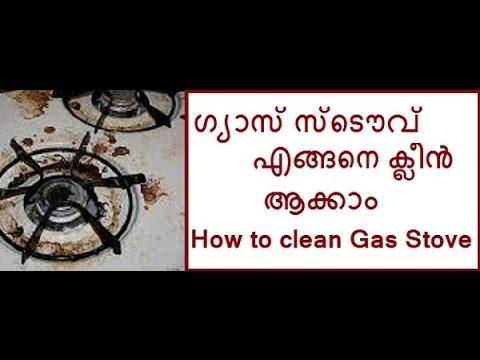 ഗ്യാസ് സ്ടൌവ് എങ്ങനെ ക്ലീന് ആക്കാം /How to clean Gas Stove/No.207