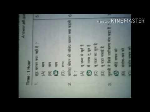 10th Class Hindi (TLH) Expected Answer key BSE ODISHA