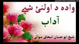 sheikh abu hassaan swati pashto bayan - د واده د اولنۍ شپې اداب