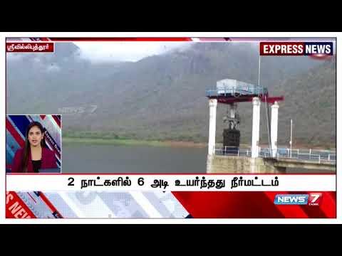 ஸ்ரீவில்லிபுத்தூர் பிளவக்கல் அணையின் நீர்மட்டம் 2 நாட்களில் 6 அடி உயர்ந்தது