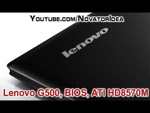 Lenovo g500, вход в BIOS, установка драйверов на ATI HD8570M