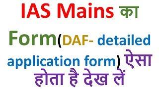 IAS Mains का Form(DAF- detailed application form) ऐसा होता है देख लें