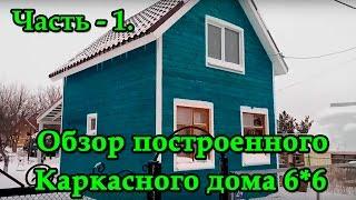 Часть-1 / Загородный каркасный дом 6х6 в 1,5 этажа - 60 м2 (отчет по стройке через 6 месяцев)