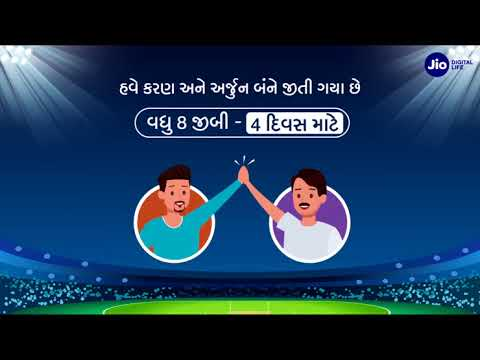 JioPhone Match Pass (Gujarati) | Refer and Win Free Data this T20 season