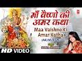 Maa Vaishno Ki Amar Katha Aalha Dhun Par By Soniya Sharma