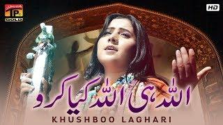 Allah Hi Allah | Khushboo Laghari | Best Hamd 2019