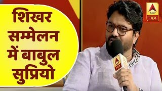 #ShikharSammelan : केंद्रीय मंत्री बाबुल सुप्रियो LIVE |  ABP News Hindi