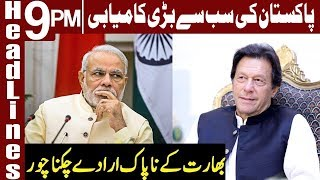 Another Big Victory for Pakistan | Headlines & Bulletin 9 PM | 16 Aug 2019 | Express News