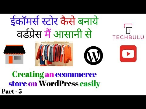 Creating an ecommerce store on WordPress easily - Part 5