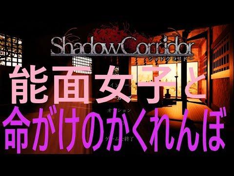 Download MP3 shadow corridor 1