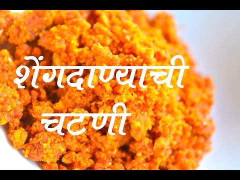 शेंगदाण्याची चटणी | Shengdanyachi Chutney Recipe In Marathi