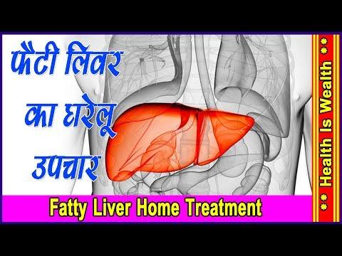 फैटी लिवर का घरेलू उपचार   Fatty Liver Home Treatment-Reducing Fatty Liver Naturally IN HINDI
