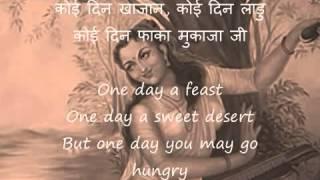 Meera Bhajan - Karana fakiri phir kya dilgiri - with Lyrics Voice by Vani Jairam