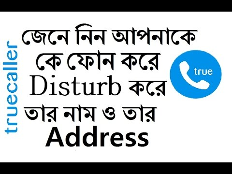 How to Track Mobile Number on Computer | Bangla