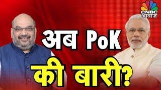 PoK को भारत में मिलाने के लिए क्या अब पाकिस्तान से बातचीत शुरू करनी चाहिए?   Awaaz Adda